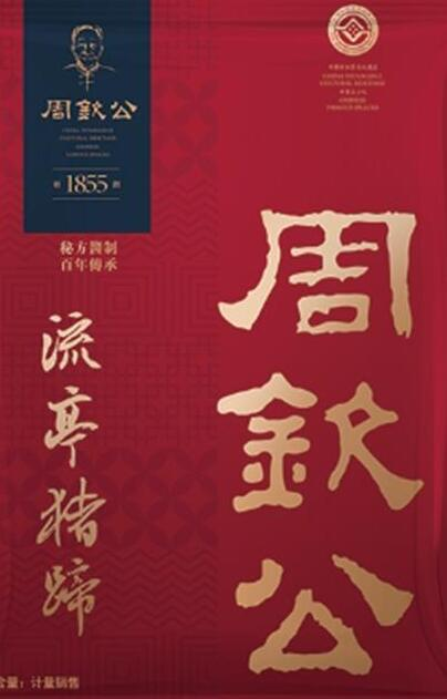 """百年老字号成被告 """"流亭猪蹄""""商标今后不能随便用了?"""