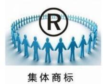 去年新增43件 南京集体商标量全江苏第一