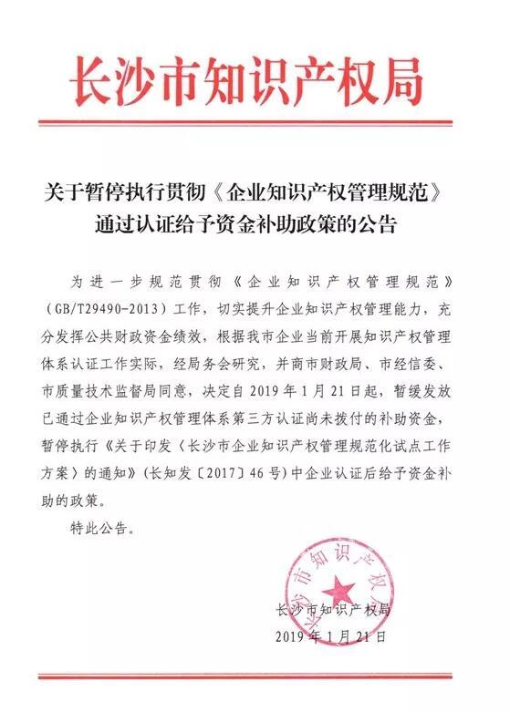 #晨报#长沙市暂停执行贯彻《企业知识产权管理规范》通过认证给予资金补助政策