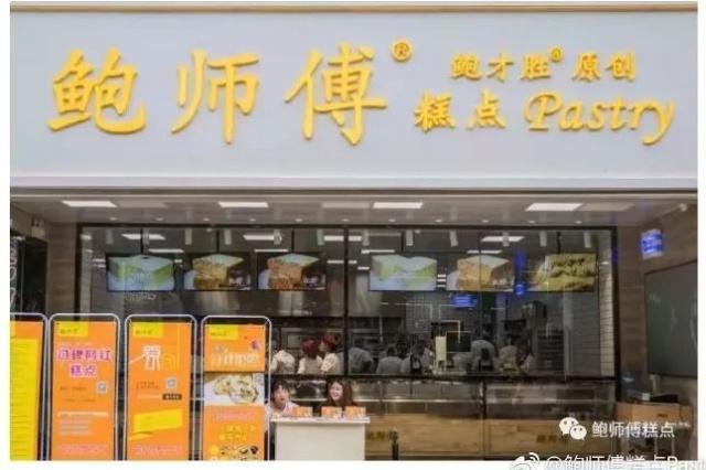 """用""""鲍师傅""""商标卖糕点侵权 易尚餐饮3加盟店被罚款"""