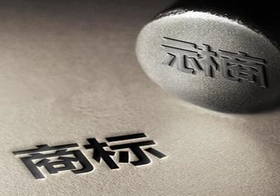 香港商标注册的具体流程是什么样的?
