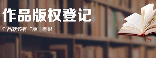 知识共享型社会 一品知识产权帮助网络作者保护版权