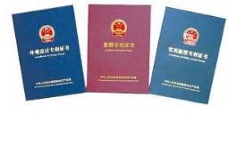高质量审查助力培育高价值专利