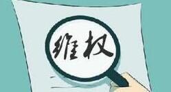 杭州上城严查注册商标侵权行为