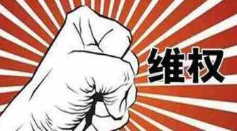 """称""""爱奇艺""""擅播301首广场舞作品,""""久久互动""""起诉索赔100余万"""
