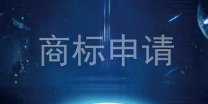 香港商标注册证的办理流程是什么样的?