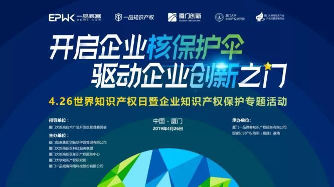 专家导师亲临坐镇 一品知识产权将举办世界知产日专题活动