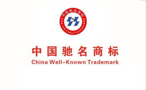 """""""顺和""""被认定为中国驰名商标"""