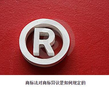 商标法对商标异议是如何规定的?