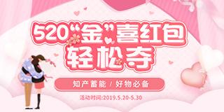 """【520 知产大酬宾】让你爱的那个他,""""金喜""""一夏!"""