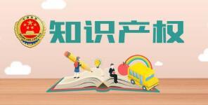 深圳实施知识产权五大工程