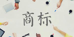 江门商标注册成功最高可获20万奖励