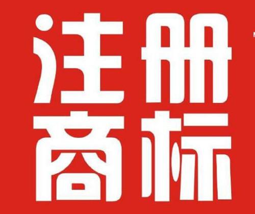 浙江商标注册量全国第二 品牌发展居全国前列
