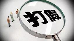 """湖北武汉: 16个邮包中""""LV、YSL""""商标都是假的"""