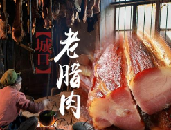金字招牌老腊肉——城口老腊肉