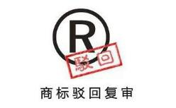 驳回复审程序为何不考虑被驳回商标的知名度?