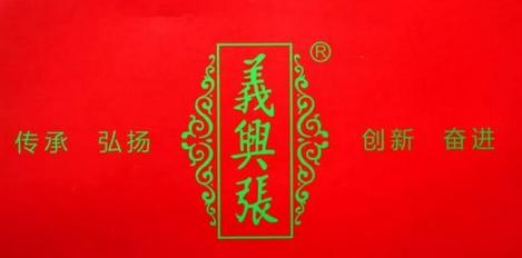 """漂泊38年的""""义兴张""""烧鸡商标荣归故里"""