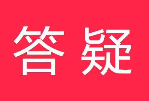 《中华人民共和国商标法实施条例》7个答疑