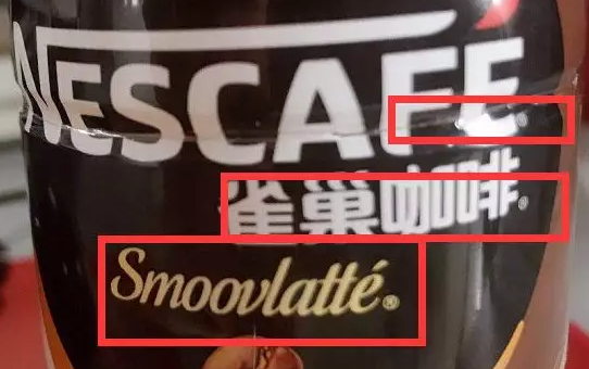 一瓶雀巢咖啡有几个商标?