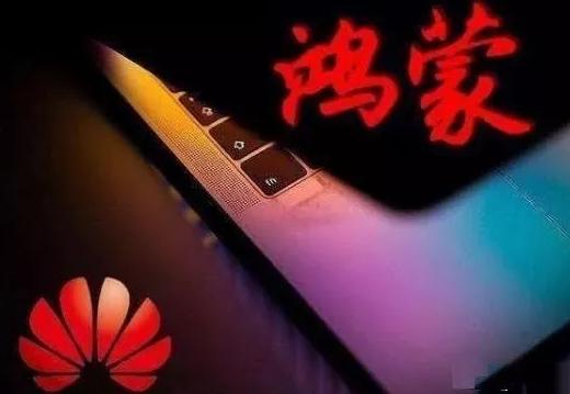 鸿蒙系统尚未发布,为何华为却满世界抢注商标?苹果就是前车之鉴!