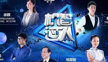 央視綜藝也遇商標難題,《機智過人》核心商標被駁回