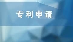去年武漢市專利權質押放款金額達7.12億元