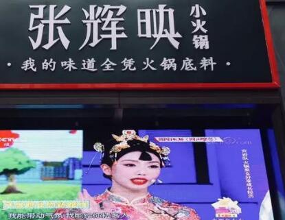 """""""火锅女神""""张辉映爆红抖音,火锅品牌却遭山寨困扰?"""