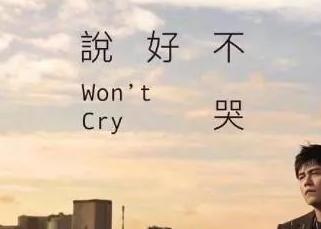 惊呆!周杰伦新歌《说好不哭》MV被爆抄袭?