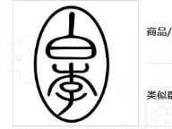 消费历史名人!诗仙李白也难逃被注册成商标!