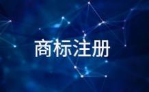 """良西镇成功申报""""四薯之乡""""集体商标"""