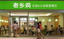 """从中式快餐网红""""老乡鸡""""的商标注册看餐饮公司的品牌保护"""