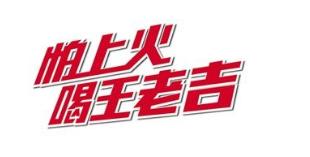 """""""怕上火喝王老吉""""注册商标因缺乏显著被驳回"""