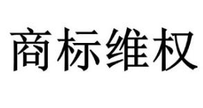 """擅用""""大悦城""""商标,一审判赔124万"""