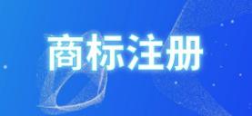 山东省地理标志商标突破700件 数量全国第一