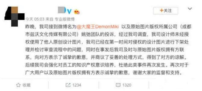 薛之謙方凌晨回應宣傳照涉嫌抄襲姚弛單曲封面,已向版權方道歉