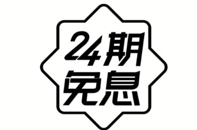 """蘇寧申請""""24期免息""""商標,目前尚在審查中"""
