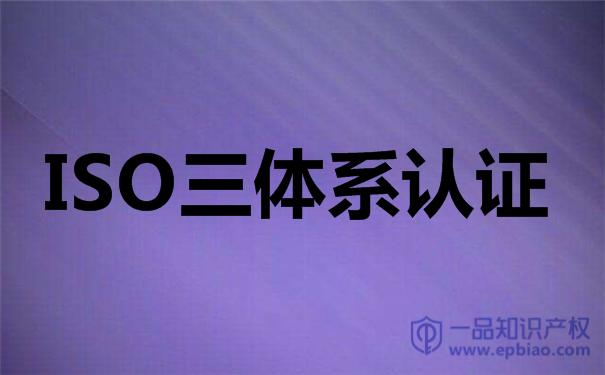 貴州貴陽ISO14001環境認證是什么體系?