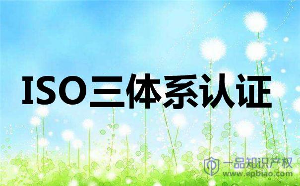 甘肃企业获取iso9001认证应具备的条件