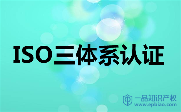 深圳ISO9001国际体系认证的费用多少