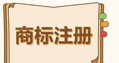 南寧商標受理窗口一季度受理商標注冊申請302件