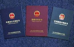 去年杭州有效發明專利擁有量58559件