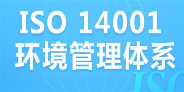 企業為什么要做ISO14001環境管理體系認證?