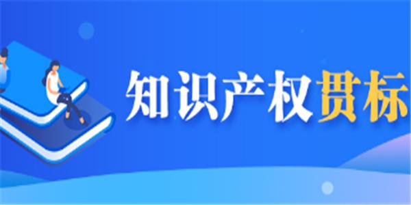 上海市金山区:贯标奖励5万,高新奖励15万,专利资助5千