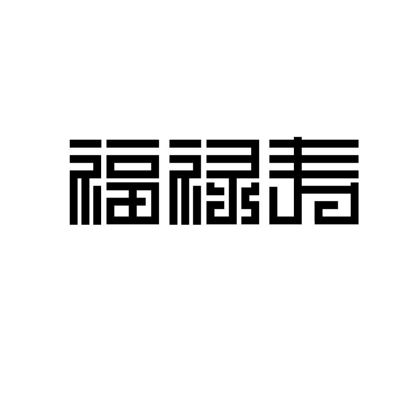 福禄寿,第15类乐器 商标转让推荐