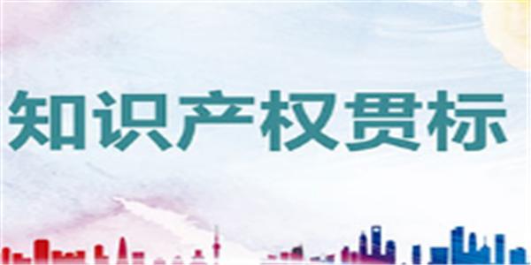 关于申报肇庆高新区2019年专利资助及贯标奖励的通知
