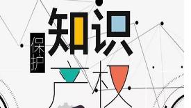 国知局:2020年1-5月专利、商标、地理标志等知识产权统计数据