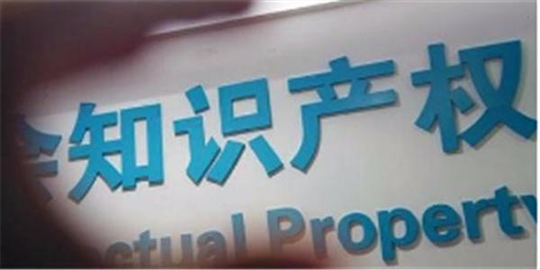 关于申报2019年以来贵阳市知识产权资助金(发明专利资助部分)的通知
