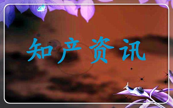 索赔4422万!武汉红视热像科技起诉睿创微纳及子公司专利侵权