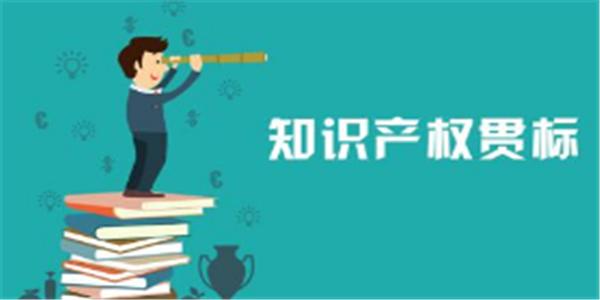 2020年1月1日施行,青岛市专利资助及知识产权贯标奖励政策