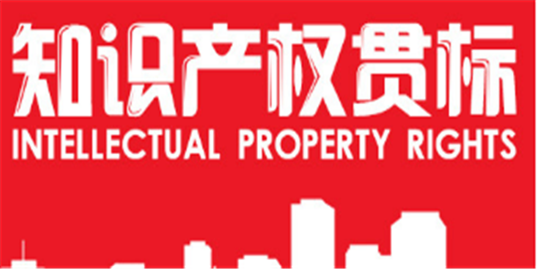 贯标奖励30000元,重庆市永川区知识产权资助奖励办法!